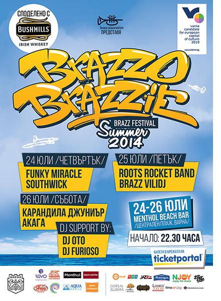 brazzobrazzie летен фестивал