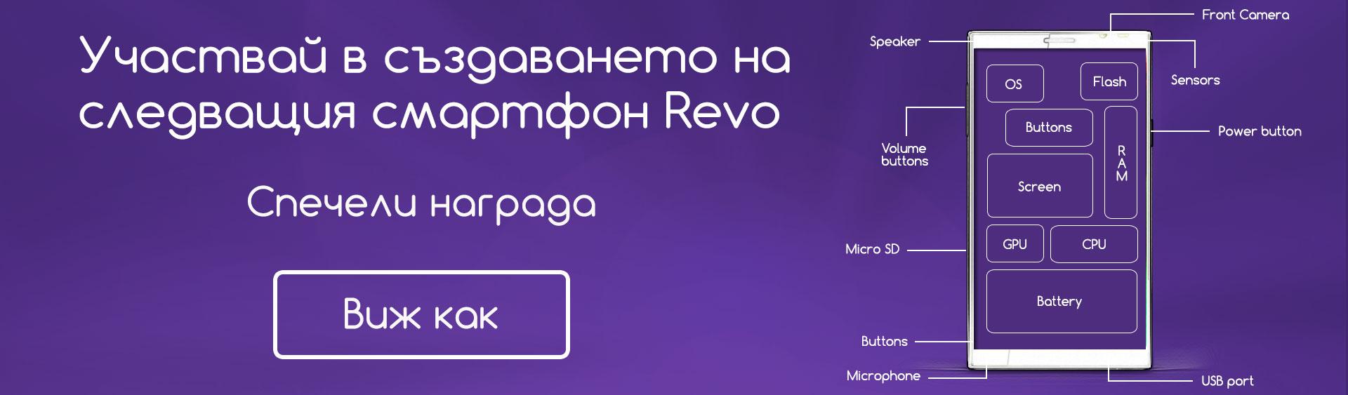 Направи свой Revo смартфон