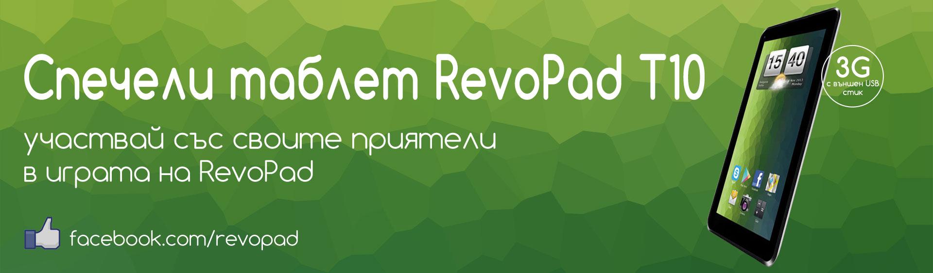 Спечели таблет RevoPad T10