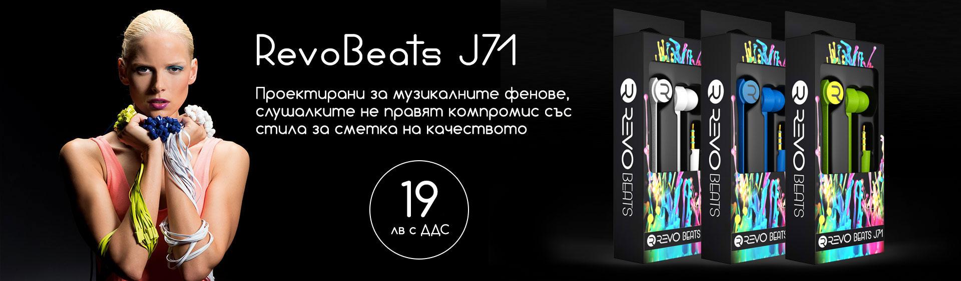 Слушалки RevoBeats J71