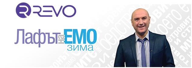 Гласувай за зимния лаф на Емо