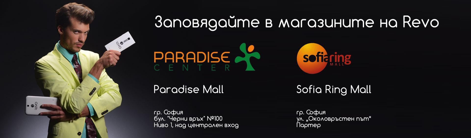търговски обекти на Revo в Sofia Ring Mall и Paradise Mall