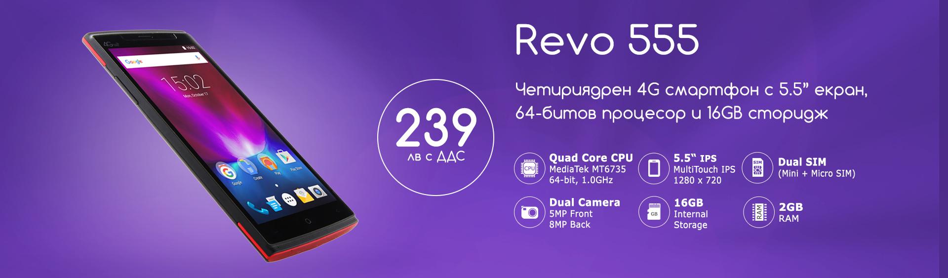 Смартфон Revo 555