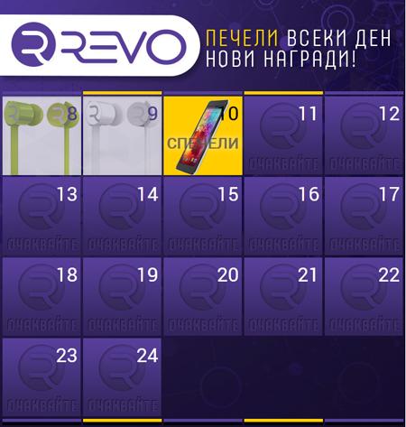 Печели всеки ден нови награди с Revo и BTV