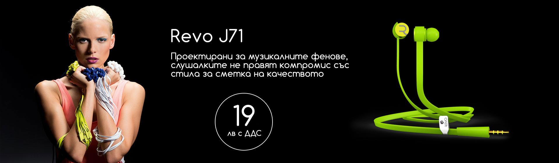 Слушалки Revo J71